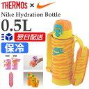 ☆☆水筒 0.5リットル サーモス ナイキ ハイドレーションボトル FFB500FN 保冷専用 NIKE 子供用にぴったり♪【あす楽】