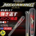 ☆☆ミズノ ビヨンドマックス メガキング2 ジュニア 軟式 少年用 1CJBY12080 バット 野球 MIUZNO FRP製 80cm【あす楽】