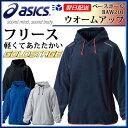 ☆☆アシックス フリースパーカー 野球 フーディー BAW201 asics ジャケット