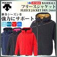 ☆☆【期間限定価格】デサント 野球 フリースジャケット パーカー DBX2660 DESCENT