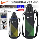 ☆☆水筒 1.5リットル サーモス ナイキ ハイドレーションボトル FFC1501FN NIKE【あす楽】
