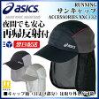 ☆☆アシックス ランニングキャップ XXC132 帽子 ランニング asics【あす楽】