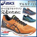 ☆☆アシックス ランニングシューズ メンズ ゲルカヤノ 23 フィット フルマラソン GEL-KAY