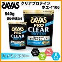 SAVAS (ザバス) プロテイン・サプリメント CJ1308 ザバスプロ クリアプロテイン ホエイ100 840g (約40食分) 【テイストフリー】