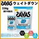 SAVAS (ザバス) プロテイン・サプリメント CZ7045 ザバス ウェイトダウン 336g (約16食分) 【ヨーグルト風味】