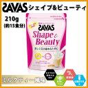SAVAS (ザバス) プロテイン・サプリメント CZ7434 ザバス シェイプ&ビューティ 210g (約15食分) 【ミルクティー風味】