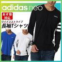 ☆☆【あす楽】adidas (アディダス) Tシャツ 長袖 モードミックス おしゃれなスポーツカジュアルスタイル 3ストライプ トップス NEO アディダスネオ BCN68 紳士服【メンズ】