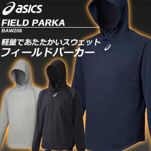 アシックス フィールドパーカー ニット素材 起毛 軽量 スウェット パーカー トレーニング チーム BAW206 野球 asics