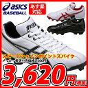 ☆☆アシックス ポイントスパイク SFP100 野球 スピードシャイン ローカット 軽量 固定式 少年用 【ジュニアサイズ対応】
