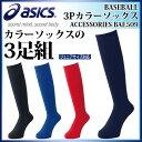 asics (アシックス) 野球 3Pカラーソックス 3足組 アンダーソックス BAE509