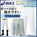 アシックス 野球 ユニフォームパンツ ショートフィット BAP002 asics
