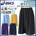 asics アシックス バスケットボールウェア 練習着 バスパン プラクティスパンツ WSプラパン レディース 女性用 XB7555