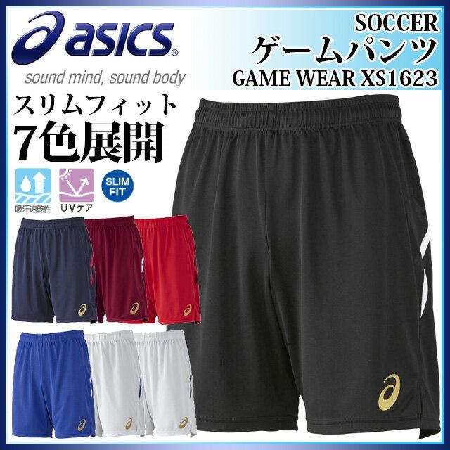 アシックスサッカーパンツスリムフィットXS1623asics