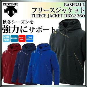 デサント フリースジャケット