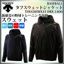 デサント 野球 スウェットジャケット DBX2400 DESCENTE