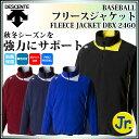 【期間限定】デサント 野球 フリースジャケット ジュニア DBX2460J DESCENTE