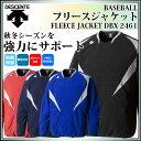 【期間限定価格】デサント 野球 フリースジャケット DBX2461 DESCENTE