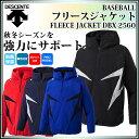 【期間限定価格】デサント フリースジャケット DBX-2560 DESCENT 野球 パーカー【メンズ】