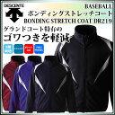 デサント 野球 グラウンドコート ボンディングストレッチ トレーニング ジャケット ストレッチ 保温性 プロモデル 防寒 DR-219 DESCENTE