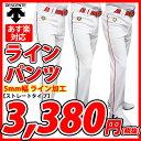 ☆☆【あす楽】DESCENTE (デサント) 野球 ユニフォームパンツ DB-1013LP ストレート パンツ ユニフィットパンツ 5mm幅 ライン加工 ラインパンツ 草野球
