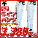 ☆☆デサント ユニフォームパンツ DB1010LP ロング 5mm幅 ライン加工 野球 草野球 DESCENTE ラインパンツ