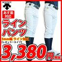 ☆☆デサント ユニフォームパンツ DB-1010P レギュラー 5mm幅 ライン加工 野球 草野球 DESCENTE ラインパンツ