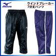 ☆☆ミズノ トレーニングパンツ A60WP231 ウインドブレーカー 7分丈 MIZUNO【メンズ】