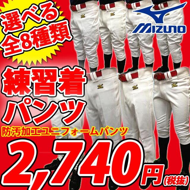 ☆☆ミズノ 野球 ユニフォームパンツ 練習着 52PW789 ストレッチ 防汚加工 スペア…...:imoto-sports:10038908