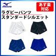 ☆☆ミズノ ラグビー パンツ 64RM211 MIZUNO【超特価60%OFF】【メンズ】