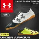 アンダーアーマー サッカースパイク SFフラッシュ 2.0 IN-G メンズ 1288381 UA