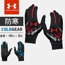 アンダーアーマー メンズ スマホ対応 防寒手袋 UA フットボールCGグローブ 冬の防寒対策は暖かコールドギア ASC3430 UNDER ARMOUR
