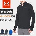 ☆アンダーアーマー メンズ ハーフジップシャツ UA NO BREAKS 1/4ジップ 長袖 体温調整に優れたオールシーズンギア フィッティド トップス MRN3398 UNDER ARMOUR