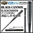 ZETT (ゼット) 野球 バット BCT32013 軟式用 FRP製バット BLACKCANNON 83cm