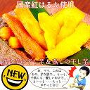 紅はるか 干し芋2種(平)セット【送料無料】6パック