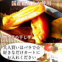 【紅はるか】焼き芋の干し芋 バラ