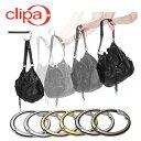 【 送料無料 】 Clipa2 クリッパ バッグハンガー 耐荷重15kg 選べる6色 バッグホルダー