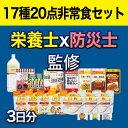 5年保存 非常食 セット 1人 3日間分 【防災士と栄養士が...