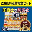5年保存 非常食 セット 1人 5日間分 【防災士と栄養士が...