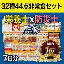 【高評価★4.9】 5年保存 非常食セット 1人 7日間分 ...