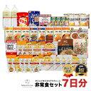 非常食セット 1人 7日分 5年保存 【防災士と栄養士が考案...