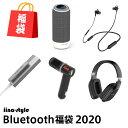 iina-style Bluetoothオーディオ福袋 イヤホン・スピーカー・ヘッドホン・FMトランスミッター・ヘッドホンアンプ