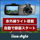 ドライブレコーダー 車載カメラ ドラレコ 2.7インチ液晶搭載 常時録画 衝撃録画 赤外線LED搭載 対角140度 Gセンサー F値 2.0 WDR機能搭載 iina-style