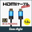 楽天AZ.MARKET エージーマーケットiina-style ハイスピード HDMIケーブル 1.0m 伝送速度18Gbps HDCP2.2 【 4K/3D/Ethernet/HDR/HDMI ARC/CEC/HEC 対応】ブルーブラック IS-HC1M-BK