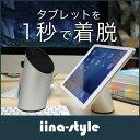 iina-style タブレット スタンド 卓上 タブレット用 充電 可能 iPad Pro / iPad Air / iPad mini / MeadiPad / ZenPad / Surface 各種..