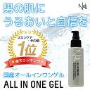 オールインワンゲル メンズ NULL 化粧水 乳液 美容液 ...
