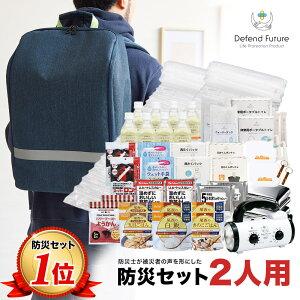 防災セット 二人用 5年保証 【防災士厳選36種70点】防