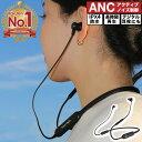 ノイズキャンセリング イヤホン Bluetooth ワイヤレス (ネックバンド / 首かけ / 防水 / 長時間 ) ノイキャン イヤホン 通話 デジタル耳栓 軽量 ANC iPhone 1年保証 iina-style