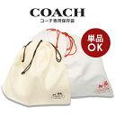 コーチ COACH アウトレットナイロン保存袋 選べる5サイズ(色・柄はお選びいただけません)
