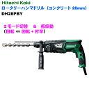 日立工機 ロータリーハンマドリル DH28PBY 【コンクリート28mm 2モード切替 低振動】