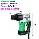 HiKOKI[ 日立工機 ] シャーレンチ WS22G【100V】